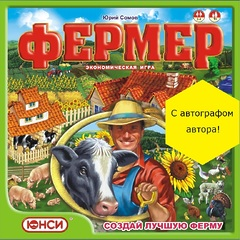 Настольная игра Фермер