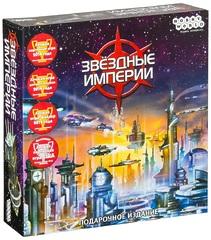 Настольная игра Звездные империи. Подарочное издание