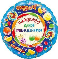 """№069 """"Сладкого Дня рождения"""". С гелием. 45 см."""