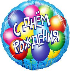 """№062 """"С Днём рождения"""". С гелием. 45 см."""