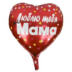 """№521 Фигура с гелием. Фольгированное сердце """"Люблю тебя, мама"""" 45 см."""