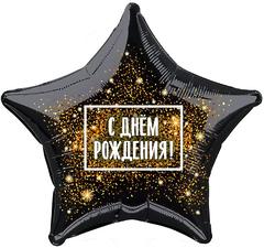 """№304 Фольгированная звезда с гелием """"С Днём рождения"""". 45 см."""